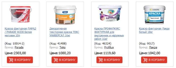 4 варианта цен на фактурную краску