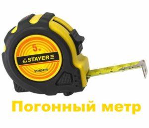 Как измерять погонные метры