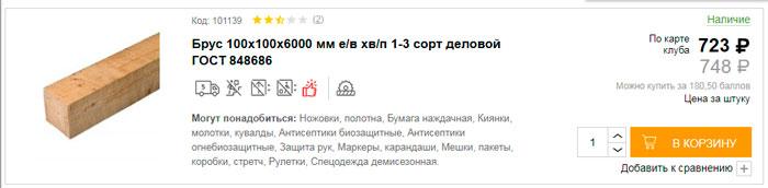брус в интернет магазине-петрович
