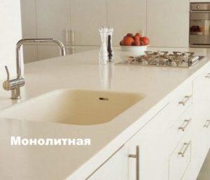 Белая раковина монолитного типа