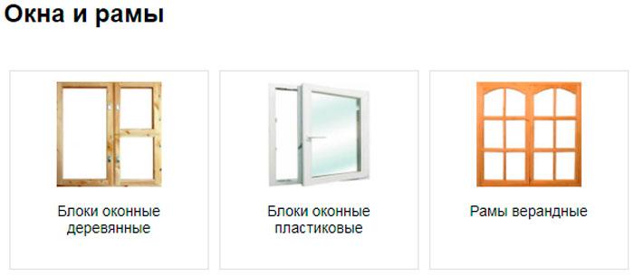 окна-рымы-петрович