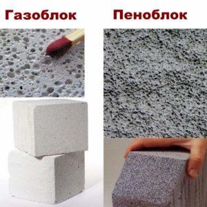 Сравниваются блоки газобетона и пенобетона