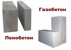 Блоки газобетона и пенобетона