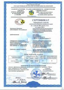 Бланк сертификата качества на стройматериал