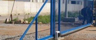 Синие раздвижные ворота