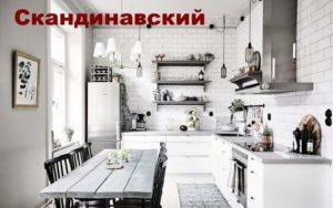 Стилистика кухни. Стиль скандинавский