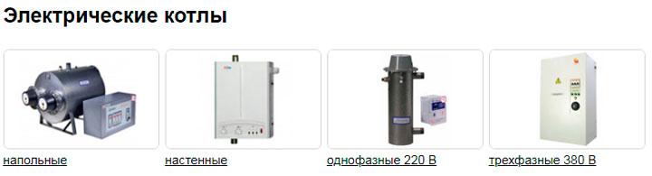 электрокотел выбрать
