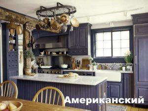 Стилистика кухни. Стиль American style