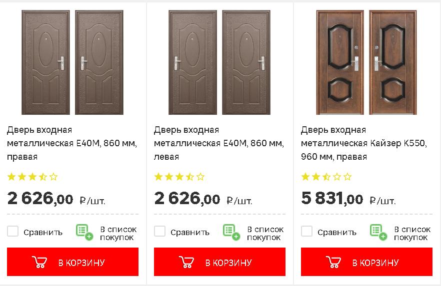 купить входные двери в леруа мерлен