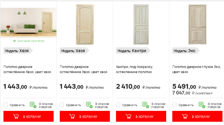 купить двери из массива в леруа