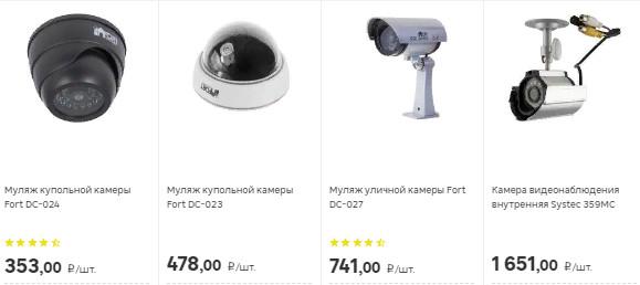 видеокамера-наблюдения-леруа-мерлен