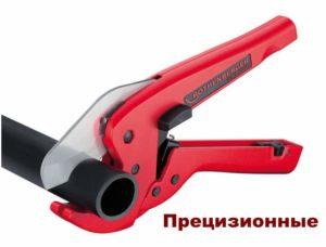 Разновидность ножниц для резки труб