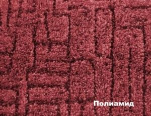 Вид ковролина - полиамидный