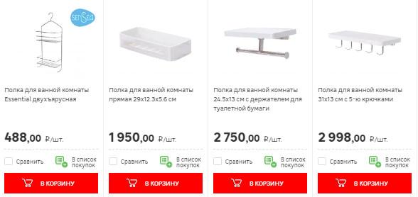 купить-полки для -ванной