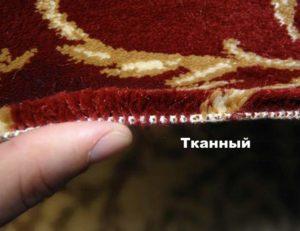 Вид ковролина - тканный