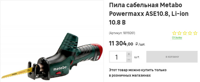 Metabo Powermaxx ASE 10.8 - метабо
