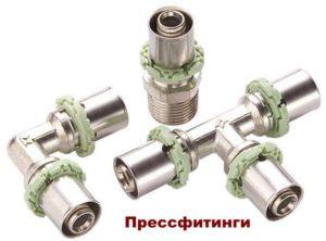 Прессованные фитинги для трубопроводов
