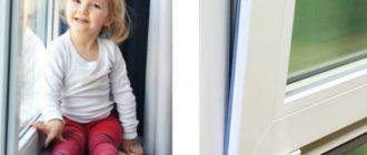 Защита от детей на окно