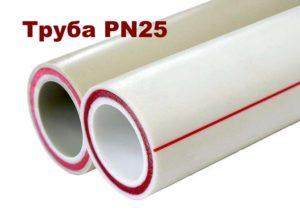 Труба ПН 25