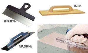инструмент для штукатурки цементным раствором