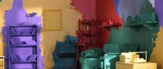 Комната в красках