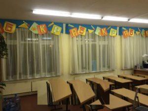 Занавески в кабинете школы