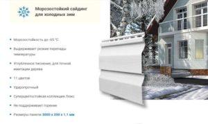 Коллекция сайдинга от Альты - морозоустойчивый