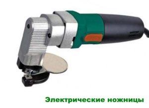 Электроинструмент - ножницы
