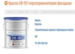 Состав краски ХВ-161