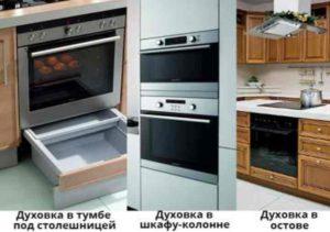 Отдельные духовки от варочной панели дают куда больше гибкости в плане планировки