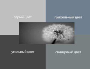 Какие краски нужно правильно смешать, чтобы получить серый цвет