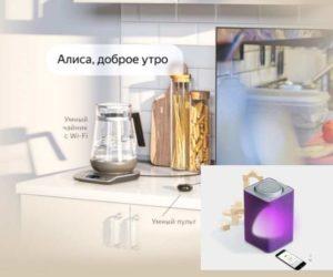 Умный дом от Яндекса под управлением Алисы – обзор