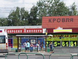 Строительный рынок «Дмитровский дворик»