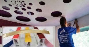 Маскировочная лента для натяжного потолка: виды, установка и фото