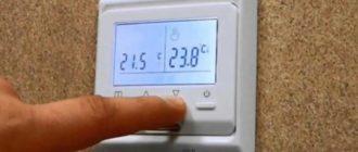 установка температуры